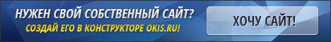 Бесплатный хостинг Okis.ru
